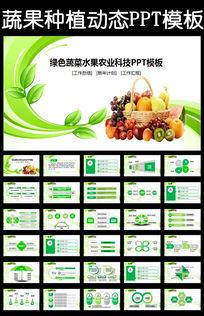 绿色蔬果有机农产品创意动态PPT