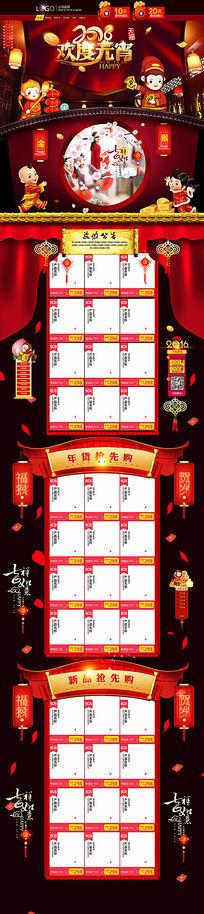 淘宝天猫新年元宵节活动首页装修模板