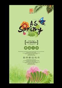 唯美中国风春季新品上市海报