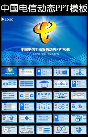 中国电信天翼4G2016年工作计划PPT pptx