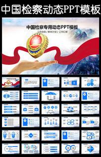 中国检察院2016年工作计划PPT模板