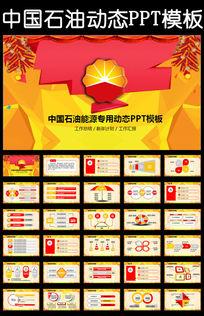 中国石油化工石化中石油动态PPT模板