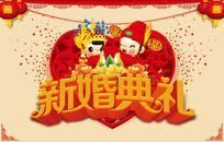 中式新婚庆典背景 婚庆海报设计