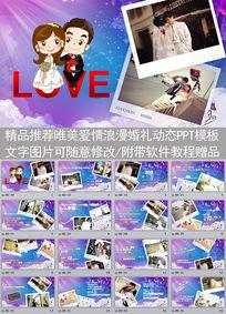 紫色梦幻爱情纪念电子相册婚庆婚恋PPT模板
