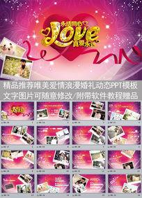 紫色唯美浪漫爱情结婚纪念电子相册婚庆婚恋动态PPT模板