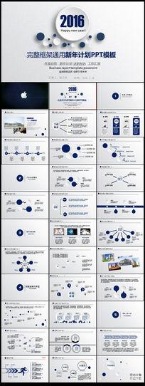2016微粒子时尚工作计划PPT模板