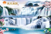 流水生财生生不息大型山水瀑布高清3D电视背景墙