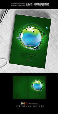 绿色地球环保画册封面设计