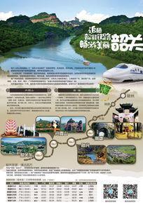 清爽风格旅游广告宣传单