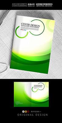 清新绿色封面设计