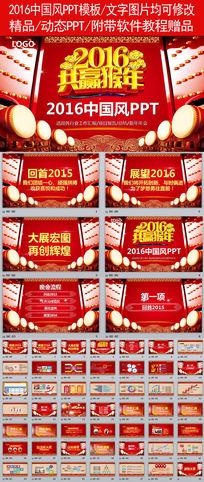 2016共赢猴年中国风工作汇报项目报告总结年会计划动态PPT模板