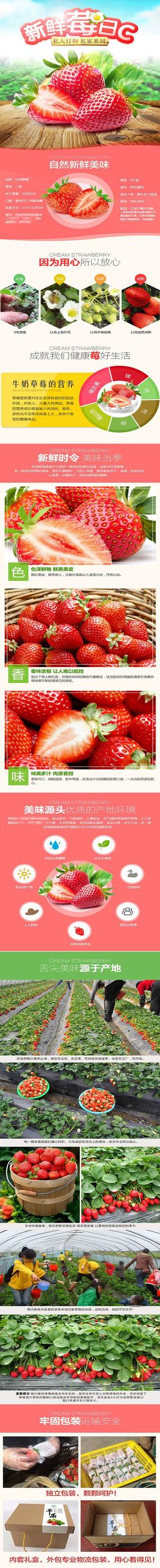 纯天然草莓淘宝界面