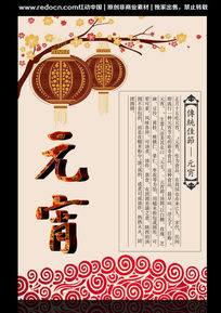 红色灯笼花纹元宵节