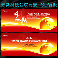 红色科技会议背景展板