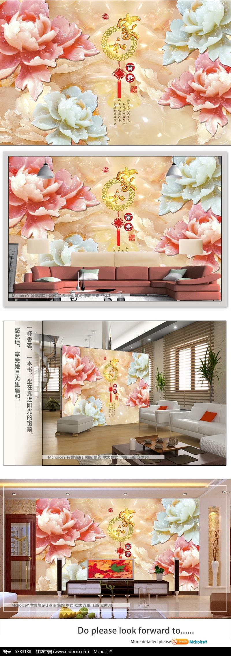 家和富贵牡丹盛开彩雕电视背景墙图片