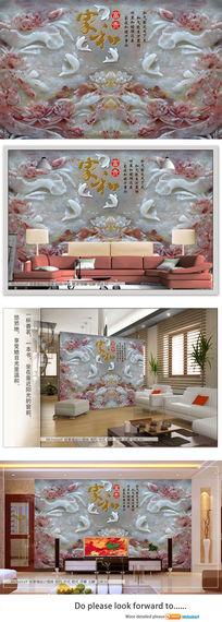 家和万事兴九锦鲤玉雕背景墙