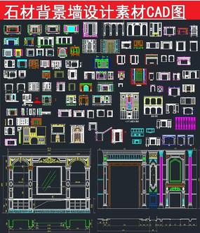 石材背景墙素材图库CAD