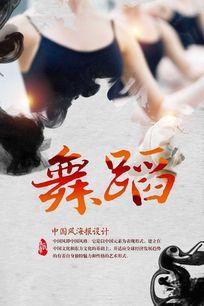 舞蹈中国风海报设计
