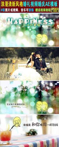 清新风格婚礼视频ae模板