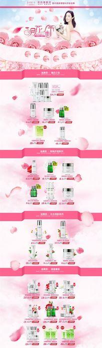 淘宝天猫3月女人节化妆品店铺首页模版下载