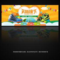 淘宝天猫儿童节促销海报