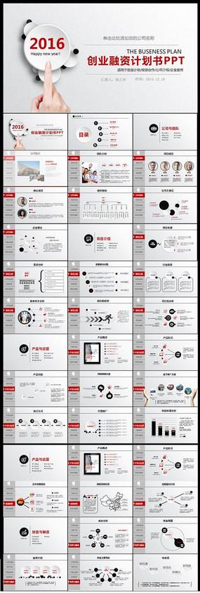 创业融资商业合作计划书PPT模板