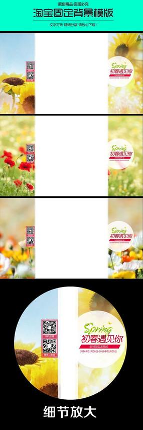 春季夏天唯美花朵淘寶店鋪固定背景