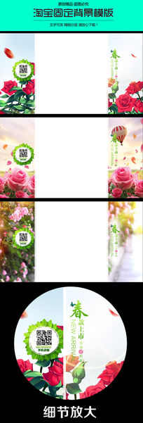 春天唯美玫瑰花淘宝固定背景素材