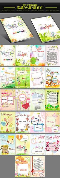 精美卡通幼儿儿童成长手册
