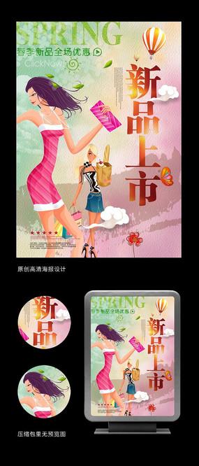 时尚女装新品上市促销海报