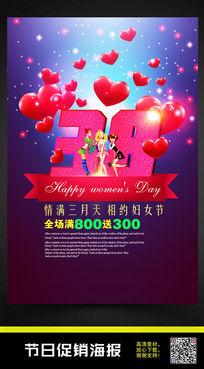 绚丽浪漫38妇女节海报设计素材