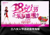 三八女人节促销海报