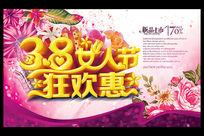 三八女人节购物促销海报