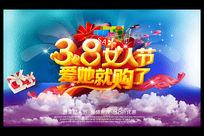 三八女人节活动海报设计