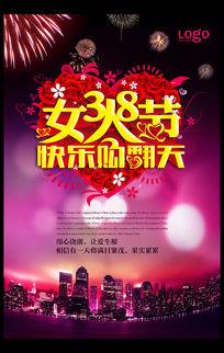 三八女人节快乐购物海报
