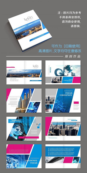 商务金融企业画册