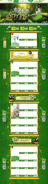 20106淘宝天猫春季换装首页装修模板