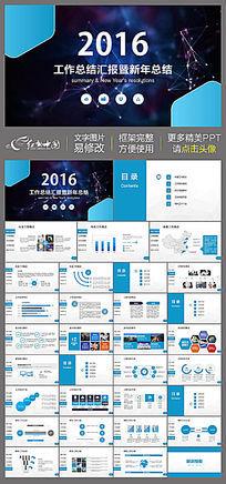 2016完整框架企业宣传年度总结商务汇报动态PPT模板