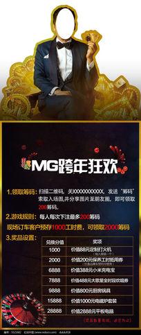 MG跨年狂欢X展架