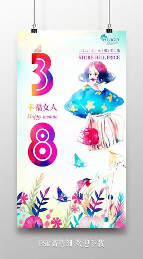 炫彩创意38妇女节海报设计