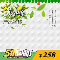 春暖花開春季淘寶直通車主圖設計模板