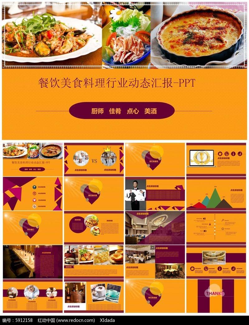 温馨创意餐饮料理饮食行业PPT图片