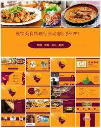 温馨创意餐饮料理饮食行业PPT