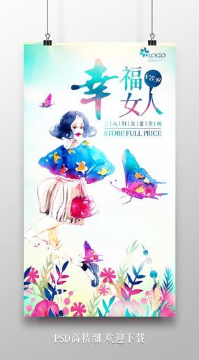 小清新三八妇女节海报设计
