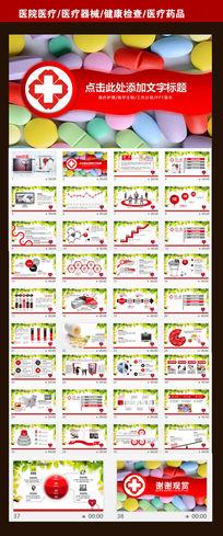 医药药品医疗卫生护理器械PPT模板