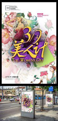3月美人计水墨花朵妇女节海报
