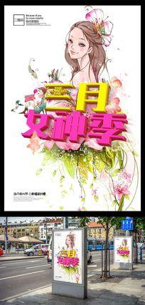 3月女神季水墨花朵妇女节海报