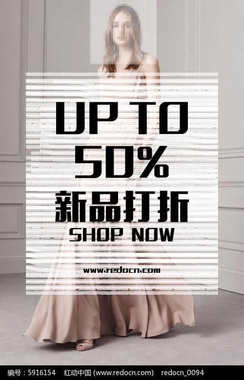 白色清新淘宝促销海报图片