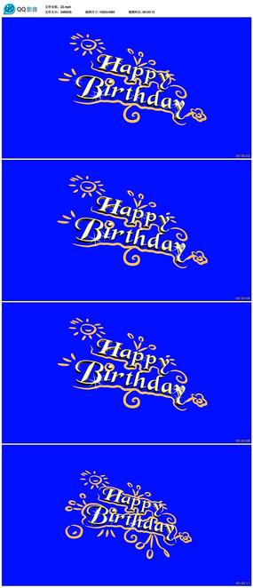 生日快乐动态背景