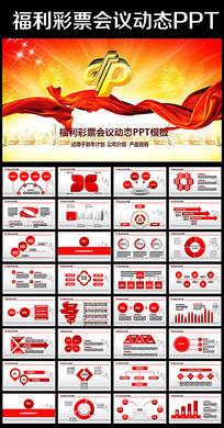 中国福利彩票福彩框架完整动态PPT模板